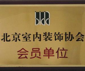 北京市内装饰协会会员单位