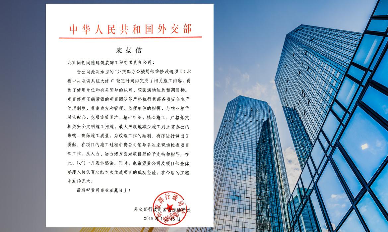 客户高度满意 同创同德收到外交部表扬信