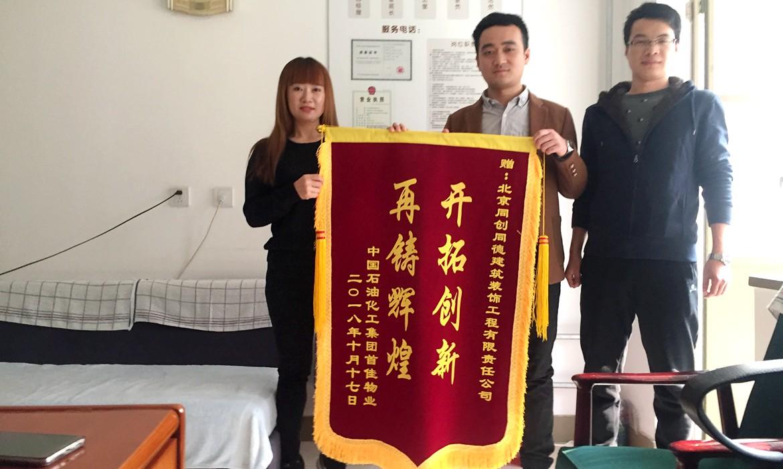 中石化集团首佳物业公司为同创同德公司赠送锦旗